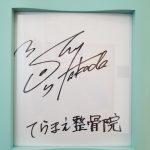 YO-YO2A世界チャンピオン 高田 柊さん来院!