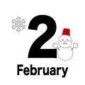 二月になると…。